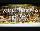 人類には早すぎるランキング~28thシーズン~