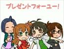 第44位:【手描きノベマス】プレゼントフォーユー!⑥【最終話】 thumbnail