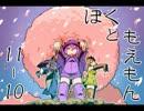 【ゆっくり実況】 ぼくともえもん。 part11-10 【萌えっ娘もんすたぁ】 thumbnail