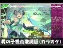 【だれか】 「メルト」男の子用歌詞カラオケ 【歌ってくれ】 thumbnail