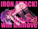 【ニコニコ動画】[東方名曲]Undead will unmove / IRON ATTACK!を解析してみた