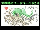 大妖精のソードワールド2.0【16-7】