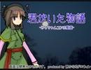 君のいた物語 みっちゃんコンボ動画 thumbnail