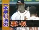 【ニコニコ動画】プロ野球好珍プレー勇者のスタジアム2001 2-1.wmvを解析してみた