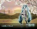 【歌ってみた】桜ノ雨【名城】