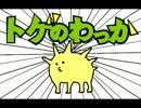 【ニコニコ動画】【モスコ】トゲのわっか【オリジナル】を解析してみた