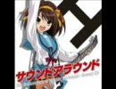 【作業用BGM】涼宮ハルヒの全曲/Vol.2