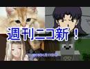 【ニコニコ動画】【週刊ニコ新!】新着のお勧め動画を紹介します!【2012/4/17号】を解析してみた