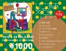 【ボーマス20】交換日記 / ぴこあお文化会【クロスフェード】