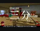 今夜もマインクラフト 第20.5話「三分」 【Minecraft】