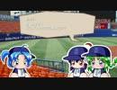 【パワプロ2011】みずき監督のガールズペナント【Part1】 thumbnail