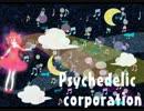 【重音テト】 Psychedelic corporation 【