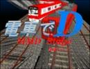 【MMD】東方メンバーで電車でD thumbnail