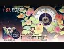 【ボーマス20】Four o' clock world / 栗プリン【クロスフェード】 thumbnail