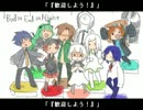 【結菜ちゃんと吸血鬼組】Bad ∞ End ∞ Nig