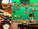 【ニコニコ動画】[ゆっくり実況]ゆっくりと居酒屋PART7[SFCパワプロ97]を解析してみた