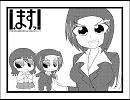 【4コマ】ぷちまおー!その6
