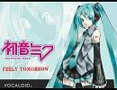 【歌ってみた】 FREELY TOMORROW 【遥姫】 thumbnail