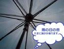 【立体音響】雨の日の音&側溝に水が落ちる音【イヤホン必須】 thumbnail