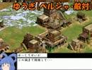 【ゆっくり実況プレイ】ゆっくりだらけの大戦争【AOE2】 part5 thumbnail
