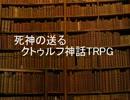 【東方卓遊戯】死神の送る クトゥルフ神話TRPG 第五話 thumbnail