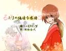 【アニソン歌ってみたツアー】1/3の純情な感情【新社会人】 thumbnail
