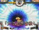 [萃香] 大江山 ムービ3!(副題:Back Dash)