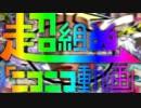 超組曲「ニコニコ動画」、張り切って歌ってみた→電池切れ thumbnail
