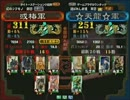 三国志大戦3 頂上対決 2012/4/21 或椿軍 VS ☆天龍☆軍