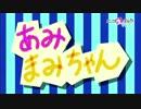 【アイマスMMD】あみまみちゃん 「幽体離脱からの……」