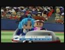 第100位:iM@S野球inパワプロ2011「横浜は白星が少ない」022試合目後編 thumbnail