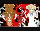 【ニコニコ動画】【UTAU】ジャバヲッキー・ジャバヲッカ【楓歌コト・翔歌トリ】を解析してみた