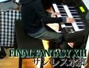 【エレクトーンで】 FF13 サンレス水郷【弾いてみました】