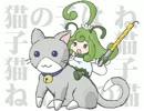 【ニコニコ動画】【UTAUオリジナル】猫の子は子猫ね【ぱみゅ】を解析してみた