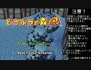 【TASさんの休日】どうぶつの森e+ 虫・魚コンプリート 【part3】