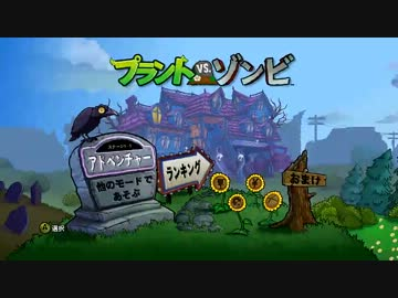 Xblaplants vs zombies by star xblaplants vs zombies watch from niconico voltagebd Gallery