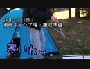 【ニコニコ動画】かわせみ河原へ行くんやPart.9【撤収とおまけ観光】を解析してみた