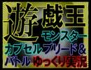 遊戯王モンスターカプセル ブリード&バトル【ゆっくり実況FINAL(後編)】