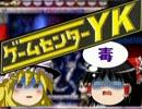 【ゲームセンターYKゆっくり課長の挑戦】LA-MULANAに挑戦 Part18 thumbnail