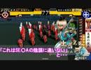 【戦国大戦】とある一鉄の占領作戦 その42「島津の戦術 かくれんぼ」 thumbnail