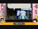 マリオストーリーをやりこみつつ縛りプレイ【ゆっくり実況】part21