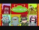 怪獣English 10