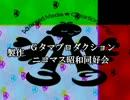 【CM】昭和メドレー4【アイドルマスター】