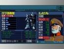 【ゆっくり】ギレンの野望 脅威V 連邦HELL 敵開発プラン縛りpart-5(前)