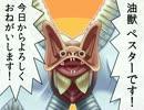 【特撮】『北川怪獣アパート』第56話【漫画】 ‐ ニコニコ動画(原宿)