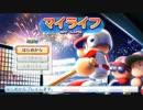 パワプロ2011(開) マイライフ 野手で普通プレイ part1 thumbnail