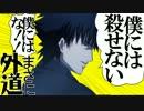 危険な衛宮切嗣【Fate/ZERO 16話 まさに外道】
