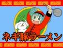 【初音ミク】ネギ豚ラーメン【オリジナル】