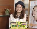 今週のはいから万歳は、歌手 西田あいさん(後編)