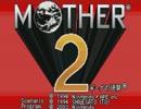 【実況】お坊さんの息子の息子が世界を救う【MOTHER1+2】~1日目~ thumbnail